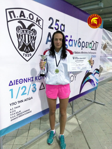 """Jovana Bogdanović - Međunarodni plivački miting """"25. ALEXANDRIA 2017."""""""